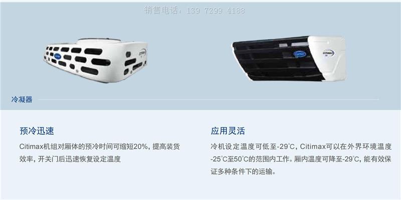 开利非独立式冷藏车制冷机组性能价格图片参数