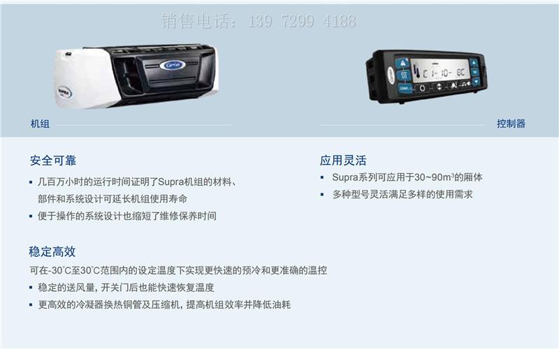 开利独立式冷藏车制冷机组性能价格图片参数